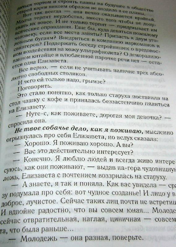 Иллюстрация 1 из 3 для Stalingrad, станция метро - Виктория Платова | Лабиринт - книги. Источник: Nika