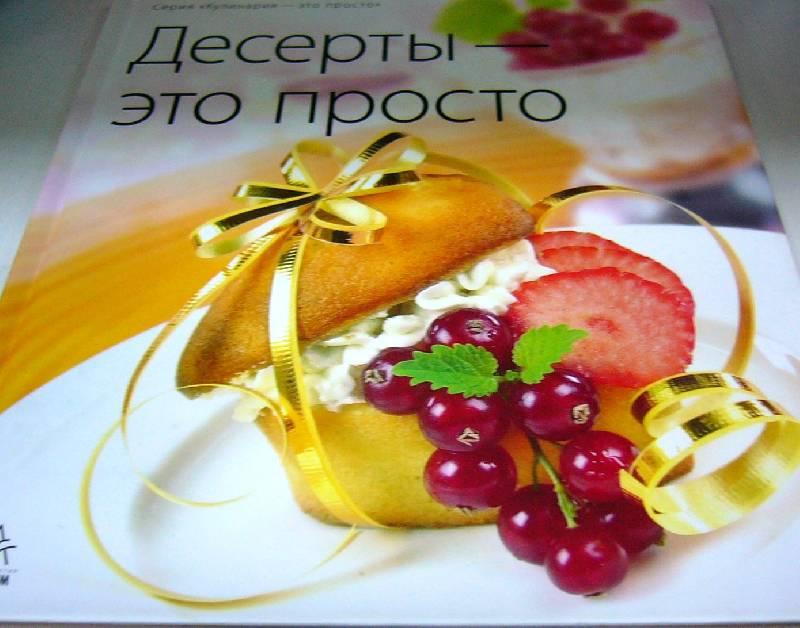 Иллюстрация 1 из 60 для Десерты - это просто | Лабиринт - книги. Источник: Nika