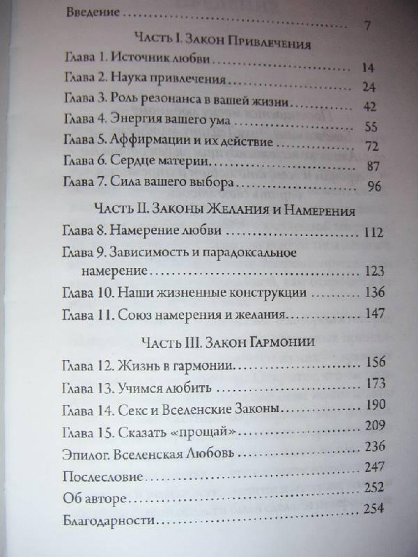 Иллюстрация 1 из 11 для Закон Привлечения в романтических отношениях, любви и сексе - Сандра Тейлор | Лабиринт - книги. Источник: kisska