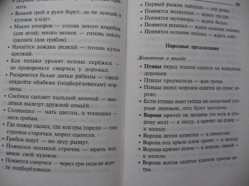 о.д.ушакова словарные слова справочник школьника