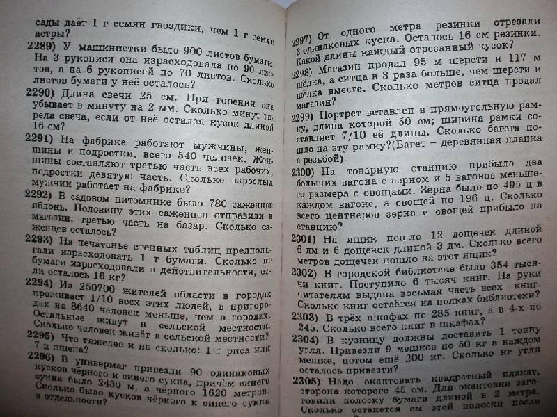 2500 задач по математике 1-4 классы узорова нефёдова читать