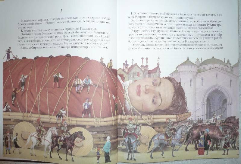 Иллюстрация 1 из 17 для Путешествия Гулливера: Роман - Джонатан Свифт | Лабиринт - книги. Источник: Igra