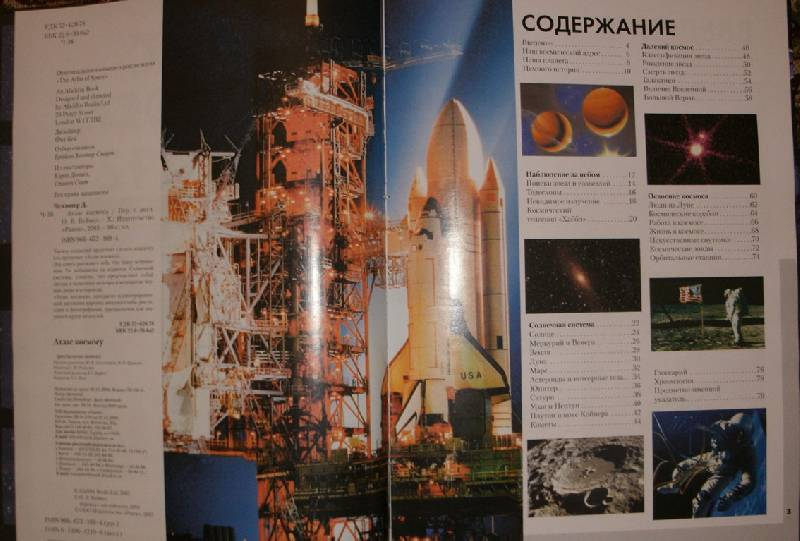 Иллюстрация 1 из 8 для Атлас космоса - Джек Челлонер | Лабиринт - книги. Источник: Ёжик