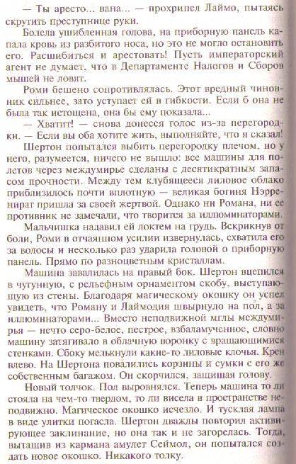 Иллюстрация 1 из 2 для Мир-ловушка - Антон Орлов | Лабиринт - книги. Источник: Ya_ha