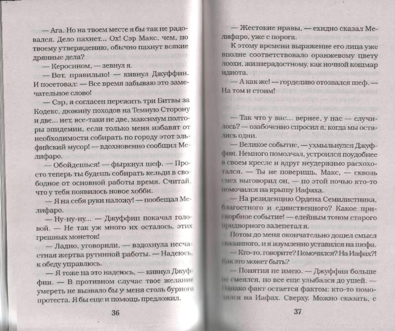 Иллюстрация 1 из 2 для Тайна Клуба Дубовых Листьев: повесть - Макс Фрай   Лабиринт - книги. Источник: kitusha