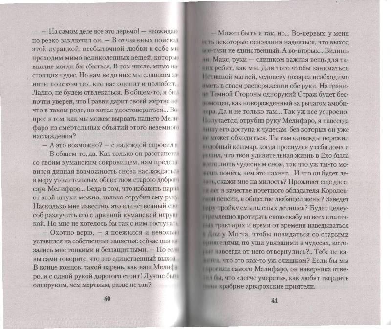 Иллюстрация 1 из 6 для Сладкие грезы Гравви: повесть - Макс Фрай | Лабиринт - книги. Источник: kitusha