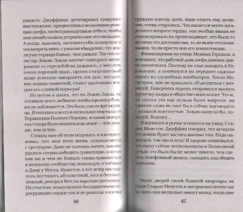 Иллюстрация 1 из 8 для Тень Гугимагона - Макс Фрай | Лабиринт - книги. Источник: ааа  ааа ааа