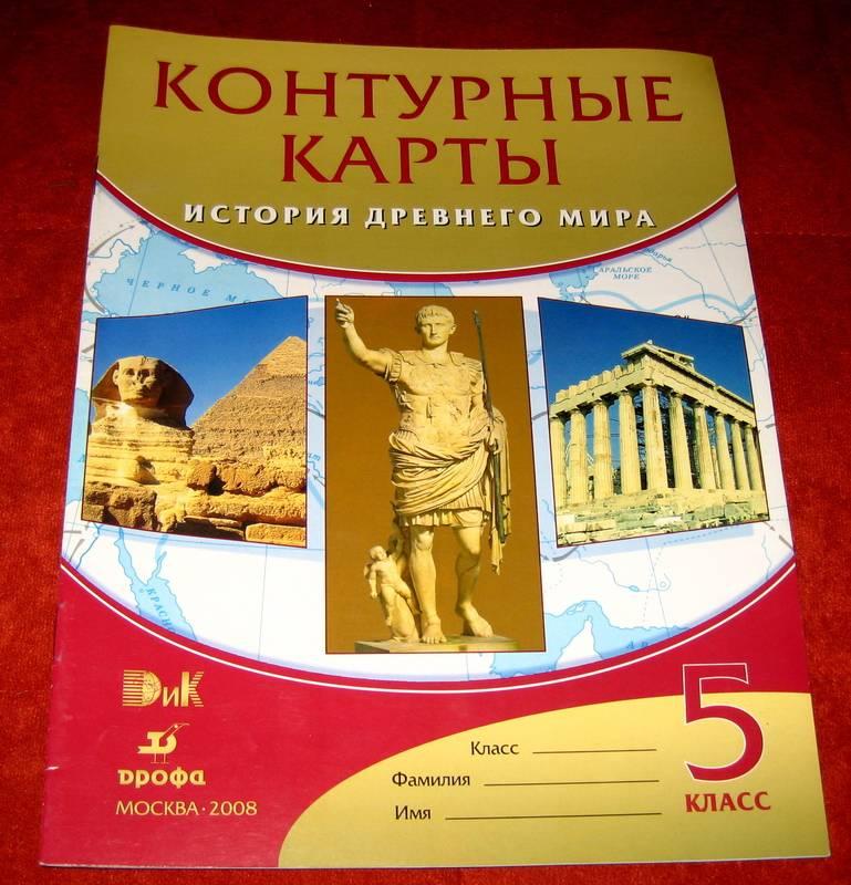 Читать онлайн учебник история древнего мира 5-ый класс