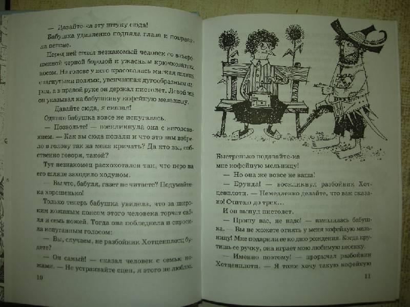 Иллюстрация 1 из 9 для Лесной разбойник - Отфрид Пройслер   Лабиринт - книги. Источник: Мартынова  Анна Владимировна