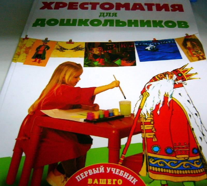 Иллюстрация 1 из 7 для Хрестоматия для дошкольников - Т. Мореева | Лабиринт - книги. Источник: Nika