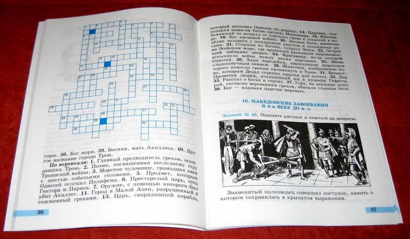 История 5 класс рабочая тетрадь годер