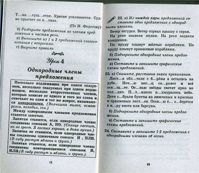 языку класс гдз русскому справочное узорова по пособие 4