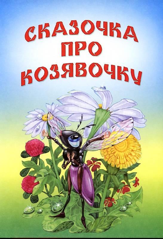 Иллюстрация 1 из 24 для Аленушкины сказки - Дмитрий Мамин-Сибиряк | Лабиринт - книги. Источник: Igra
