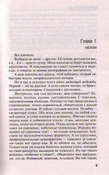 Иллюстрация 1 из 9 для Биография smerti (тв) - Литвинова, Литвинов | Лабиринт - книги. Источник: Ya_ha