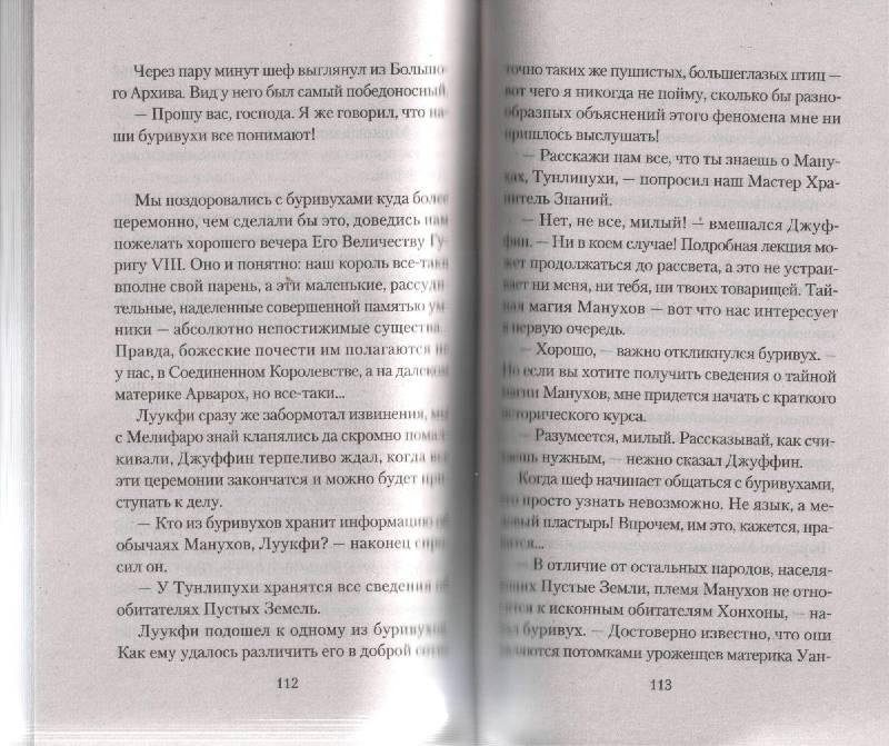 Иллюстрация 1 из 2 для Дорот - повелитель Манухов - Макс Фрай | Лабиринт - книги. Источник: ааа  ааа ааа