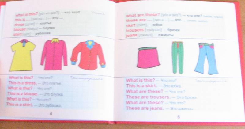 Иллюстрация 1 из 21 для Одежда. Английский для детей - Галина Шалаева | Лабиринт - книги. Источник: НаташкаVip