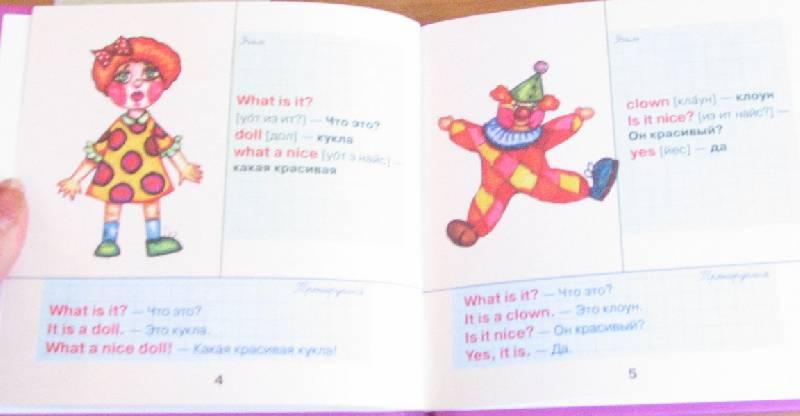Иллюстрация 1 из 17 для Игрушки. Английский язык - Галина Шалаева | Лабиринт - книги. Источник: НаташкаVip