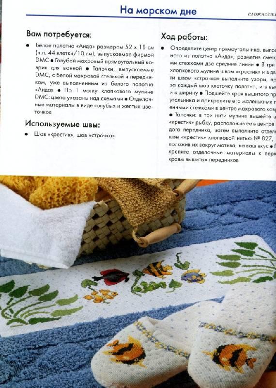 Иллюстрация 1 из 19 для Новые проекты для ванной комнаты - Ольга Мещерякова   Лабиринт - книги. Источник: Поповская  Надежда Николаевна
