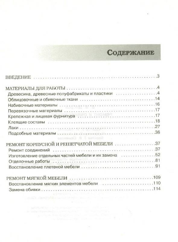 Иллюстрация 1 из 13 для Ремонт и обивка мебели - Владимир Добров | Лабиринт - книги. Источник: bel-k