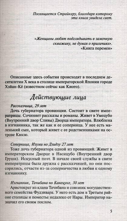 Иллюстрация 1 из 15 для Роман потерь - Джулит Джедамус | Лабиринт - книги. Источник: * Ольга *