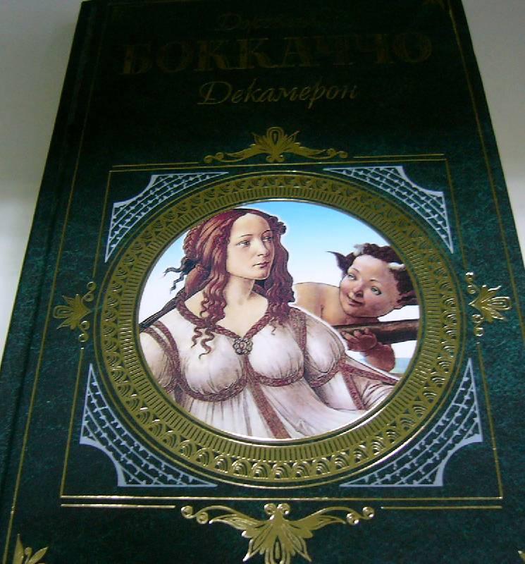 Иллюстрация 1 из 10 для Декамерон: Роман - Джованни Боккаччо | Лабиринт - книги. Источник: Nika