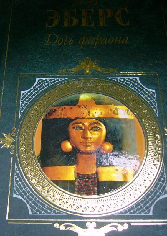 Иллюстрация 1 из 5 для Дочь фараона: Роман - Георг Эберс | Лабиринт - книги. Источник: Nika