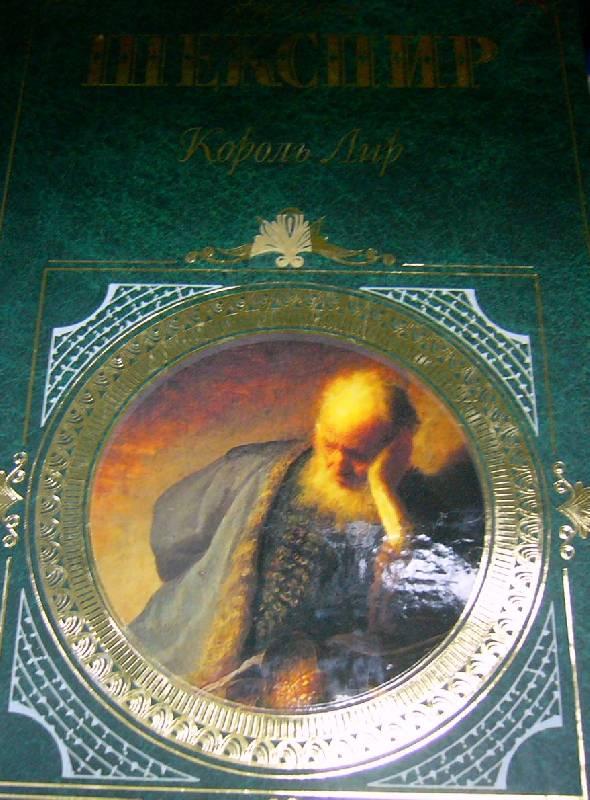 Иллюстрация 1 из 10 для Король Лир: Трагедии - Уильям Шекспир | Лабиринт - книги. Источник: Nika