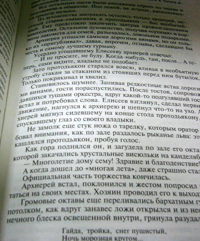 Иллюстрация 1 из 13 для Москва и москвичи - Владимир Гиляровский | Лабиринт - книги. Источник: Nika