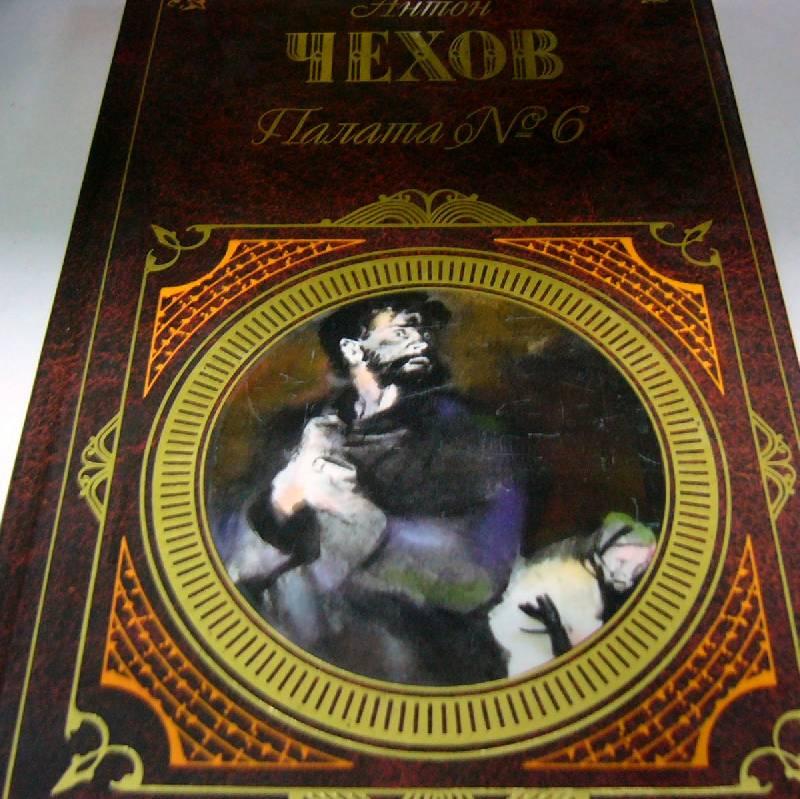 Иллюстрация 1 из 5 для Палата №6: Повести - Антон Чехов | Лабиринт - книги. Источник: Nika