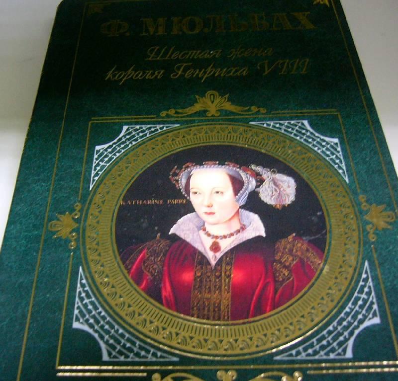Иллюстрация 1 из 8 для Шестая жена короля Генриха VIII. Трагедия королевы - Ф. Мюльбах | Лабиринт - книги. Источник: Nika