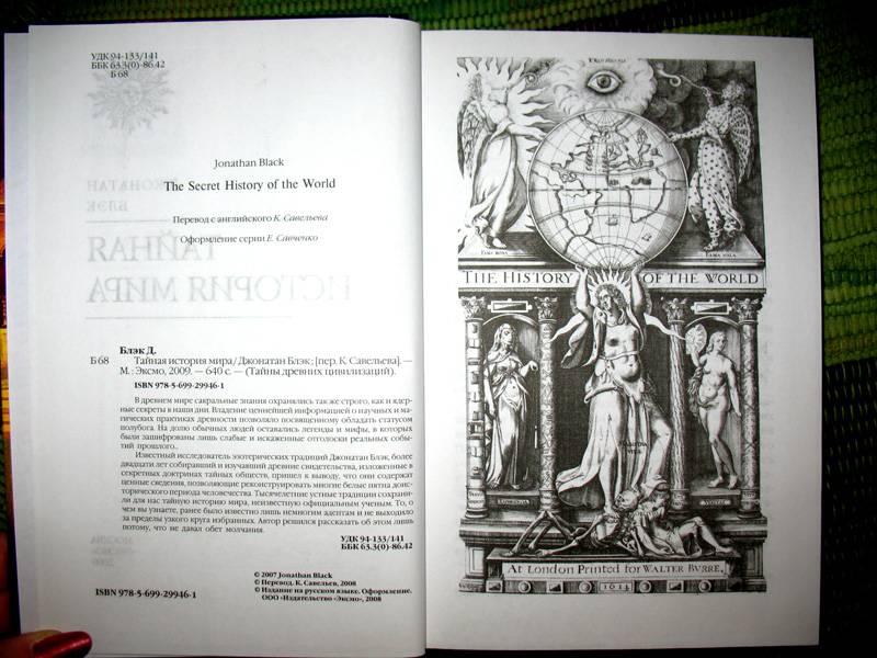 Иллюстрация 1 из 10 для Тайная история мира - Джонатан Блэк | Лабиринт - книги. Источник: Angostura