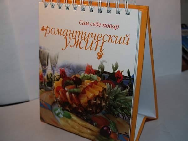 Иллюстрация 1 из 20 для Романтический ужин (пружина) | Лабиринт - книги. Источник: Cовушка