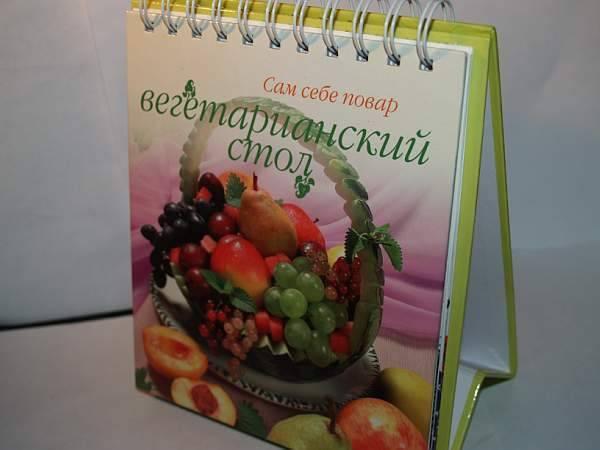 Иллюстрация 1 из 13 для Вегетарианский стол (пружина)   Лабиринт - книги. Источник: Cовушка