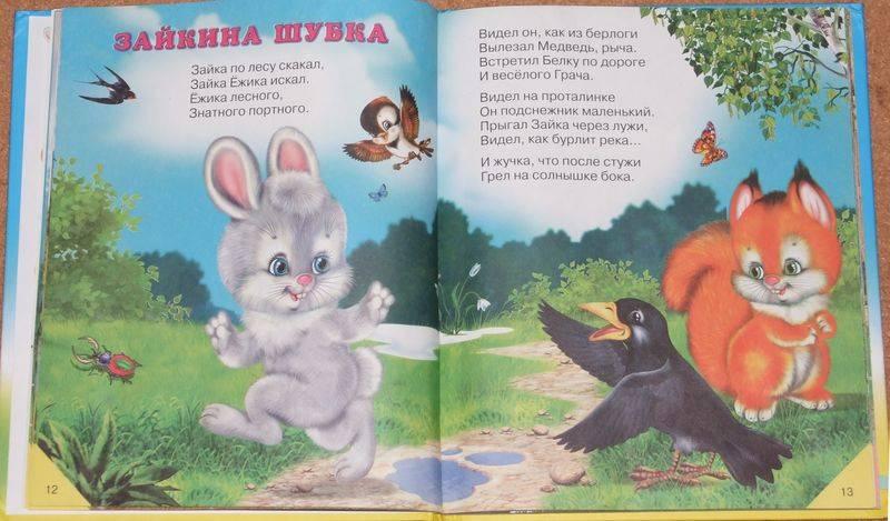 Иллюстрация 1 из 7 для Миша и его друзья: Стихи - Владимир Степанов | Лабиринт - книги. Источник: Годовёнок