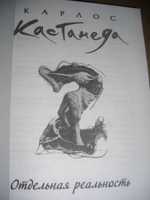 Иллюстрация 1 из 13 для Отдельная реальность. Том 2 (мяг) - Карлос Кастанеда | Лабиринт - книги. Источник: Незабудка