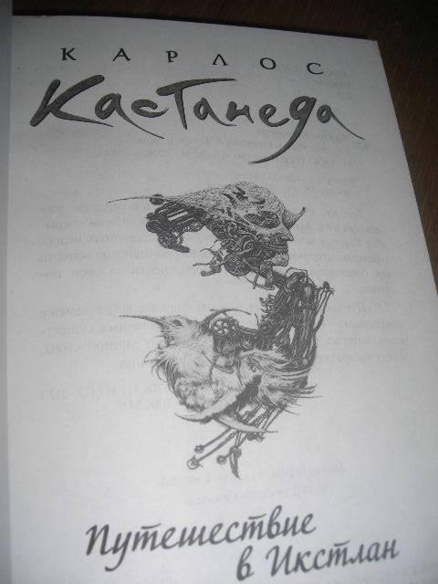 Иллюстрация 1 из 13 для Путешествие в Икстлан. Том 3 (мяг) - Карлос Кастанеда | Лабиринт - книги. Источник: Незабудка