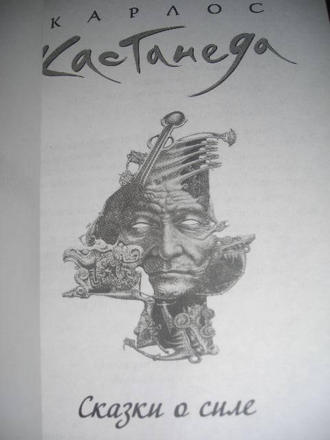 Иллюстрация 1 из 12 для Сказки о силе. Том 4 (мяг) - Карлос Кастанеда   Лабиринт - книги. Источник: Незабудка
