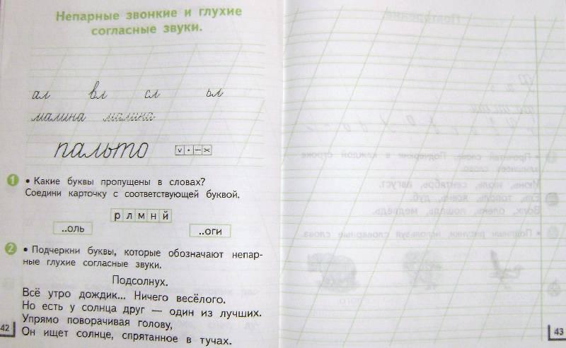 гдз по русский язык 1 класс учебник андрианова илюхина