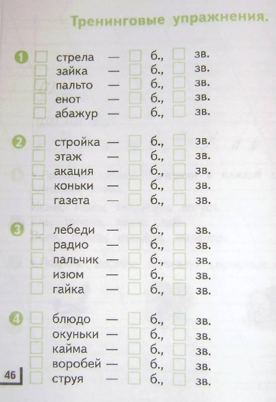 класс 1 русский гдз в.а язык андрианова т.м илюхина