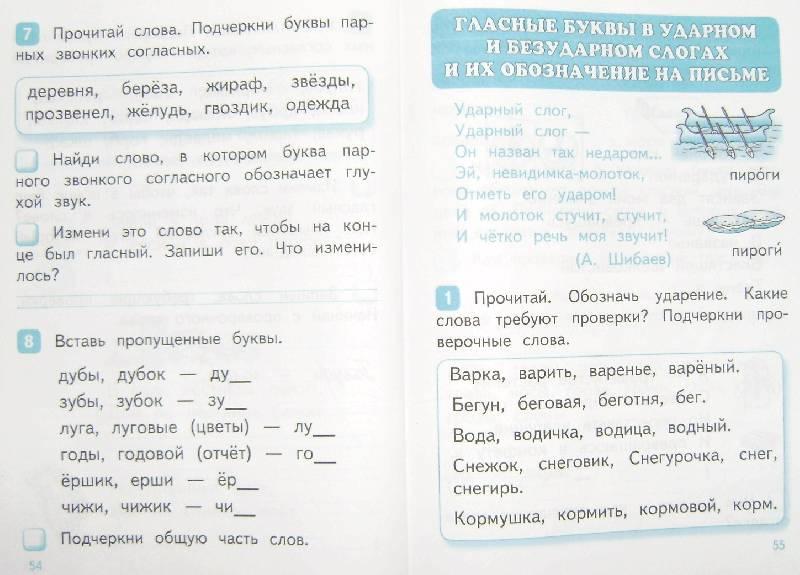 Гдз По Русскому Языку 3 Класс Курникова Ответы