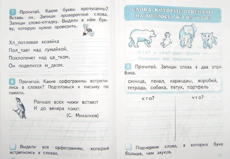 гдз 21 век по русскому языку 1 класс рабочая тетрадь 2