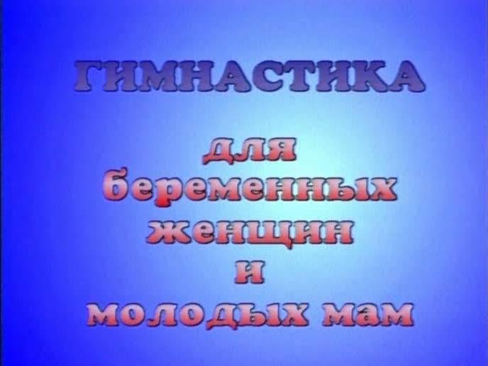 Иллюстрация 1 из 7 для Гимнастика для беременных женщин и молодых мам (DVD) | Лабиринт - видео. Источник: Флинкс