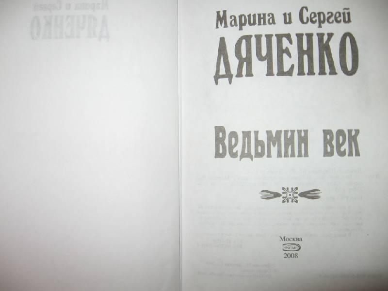 Иллюстрация 1 из 3 для Ведьмин век - Марина Дяченко   Лабиринт - книги. Источник: Флинкс