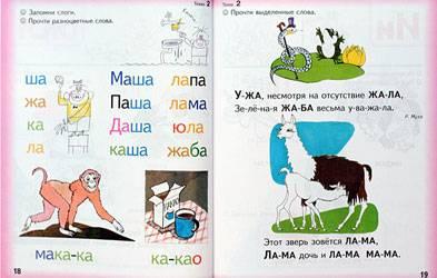 Иллюстрация 1 из 2 для Занимательный букварь для детей с тяжелыми нарушениями речи - Татьяна Резниченко | Лабиринт - книги. Источник: Анна Агрова