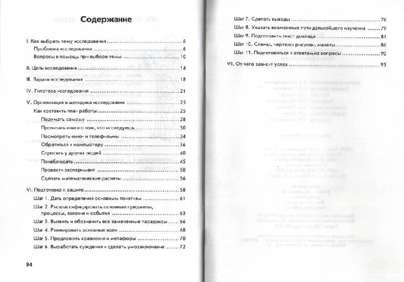 Иллюстрация 1 из 22 для Путь в неизведанное: Как развивать свои исследовательские способности - Александр Савенков | Лабиринт - книги. Источник: kacea