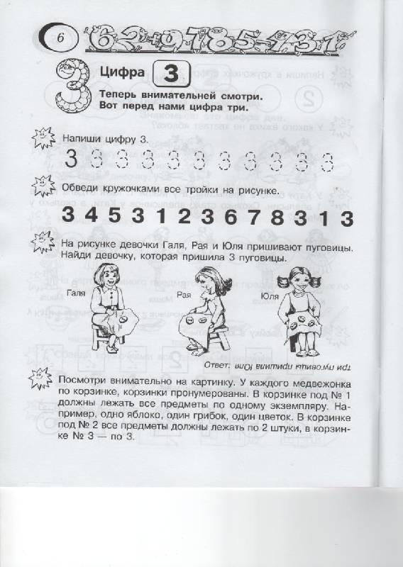 Иллюстрация 1 из 3 для Играя, учимся считать: Для детей 3-6 лет - Елена Бондаренко | Лабиринт - книги. Источник: Ксю