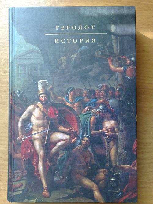 Иллюстрация 1 из 7 для История - Геродот | Лабиринт - книги. Источник: Somunat