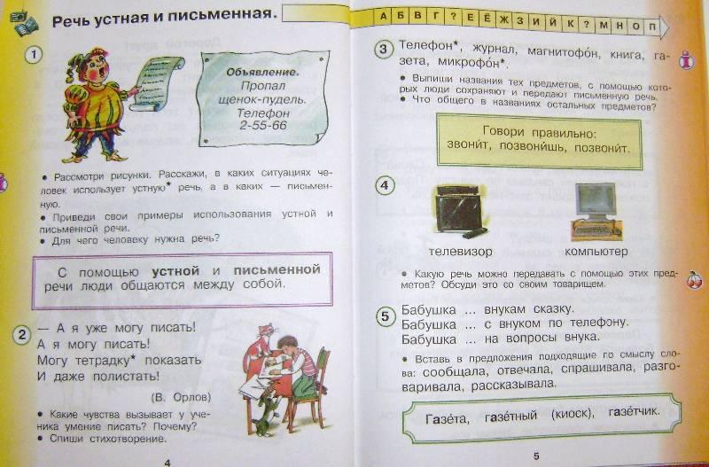 решебник по русскому языку 1 класс т. м андрианова