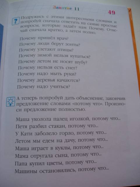 Иллюстрация 1 из 25 для Говорю красиво: для детей 6-7 лет - Наталья Володина | Лабиринт - книги. Источник: Стич