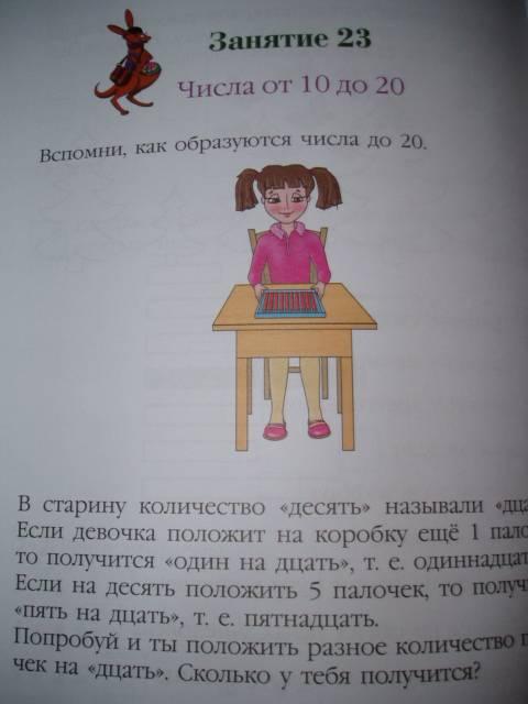 Иллюстрация 1 из 40 для Занимаюсь математикой: для детей 6-7 лет. В 2 частях. Часть 2 - Татьяна Сорокина | Лабиринт - книги. Источник: Мама Кати